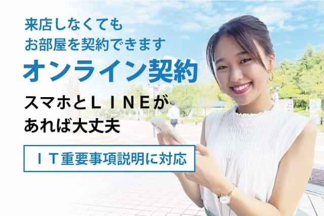 オンライン契約システム