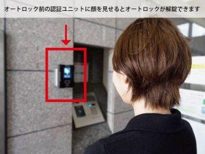 MNK-5 顔認証オートロック