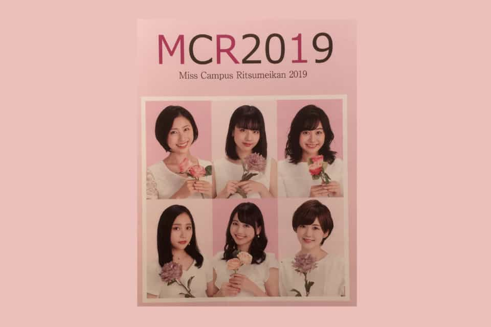 ミスキャンパス立命館2019のオフィシャルブックをプレゼントのイメージ画像
