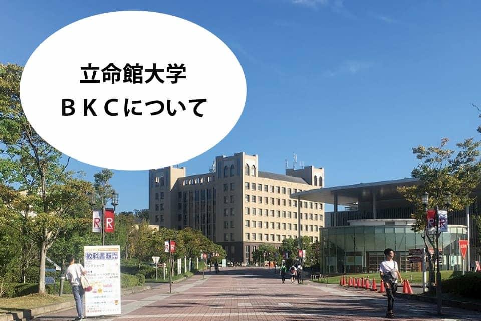 滋賀県草津市の立命館大学びわこくさつキャンパス(BKC)のご紹介のイメージ画像