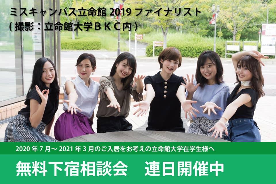 無料下宿相談会 連日開催中のイメージ画像