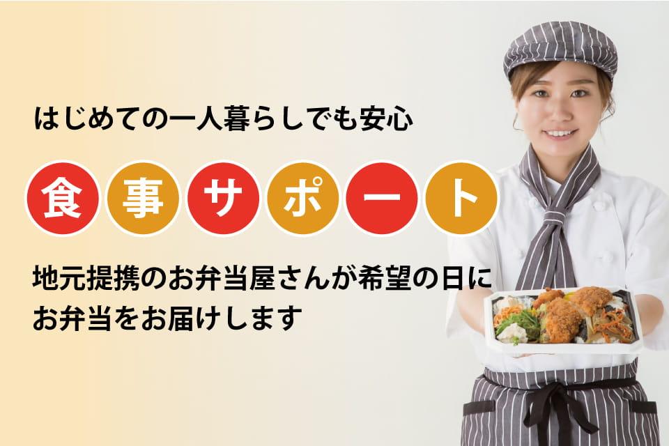 食事サポートシステムのイメージ画像